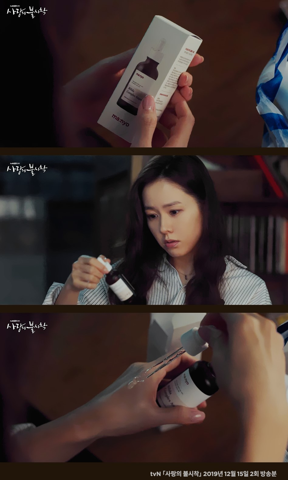 "Deeper Look: Son YeJin's Beauty Products In ""Crash Landing On You"""