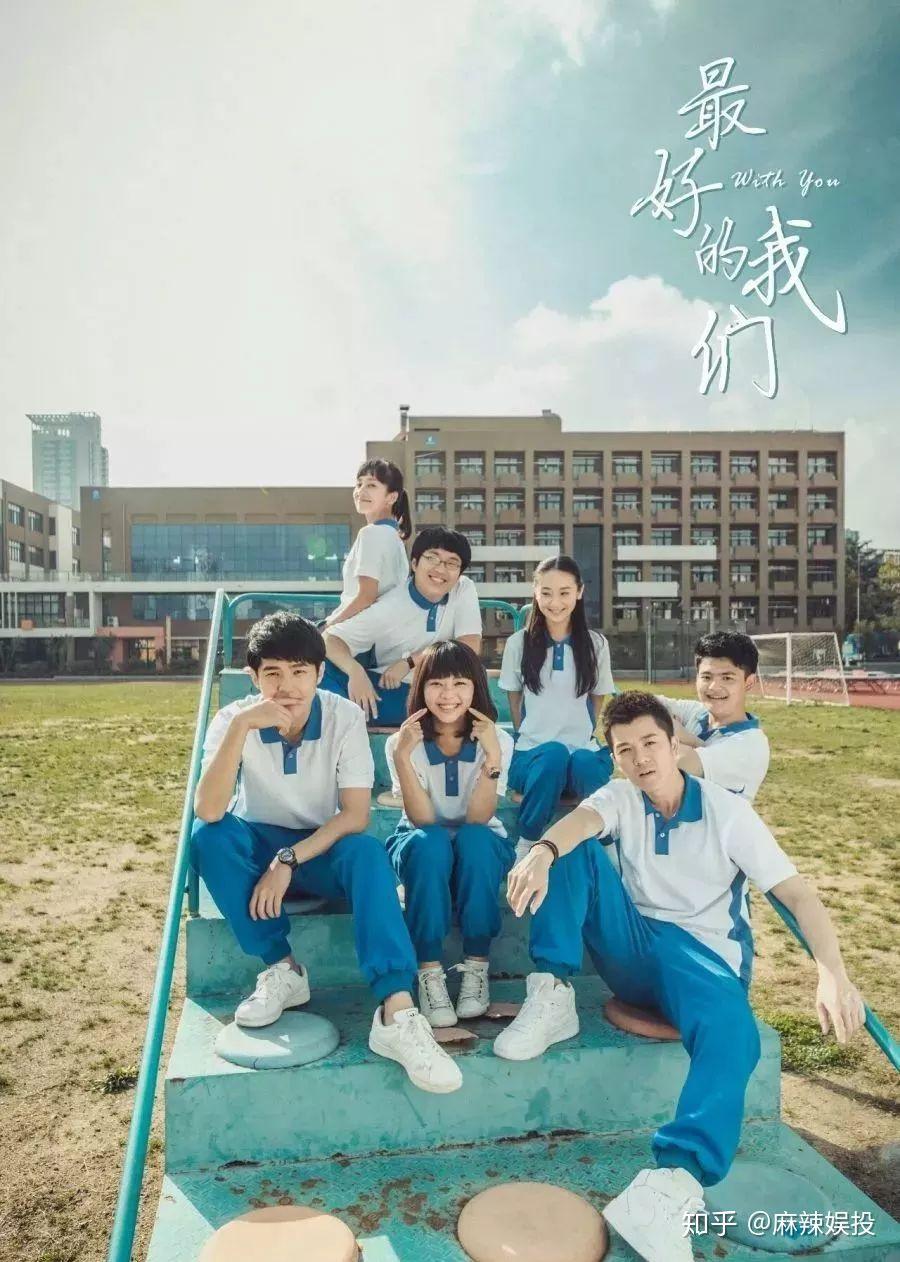 Phim học đường Trung Quốc hay - With you - Điều Tuyệt Vời Nhất Của Chúng Ta (2016)