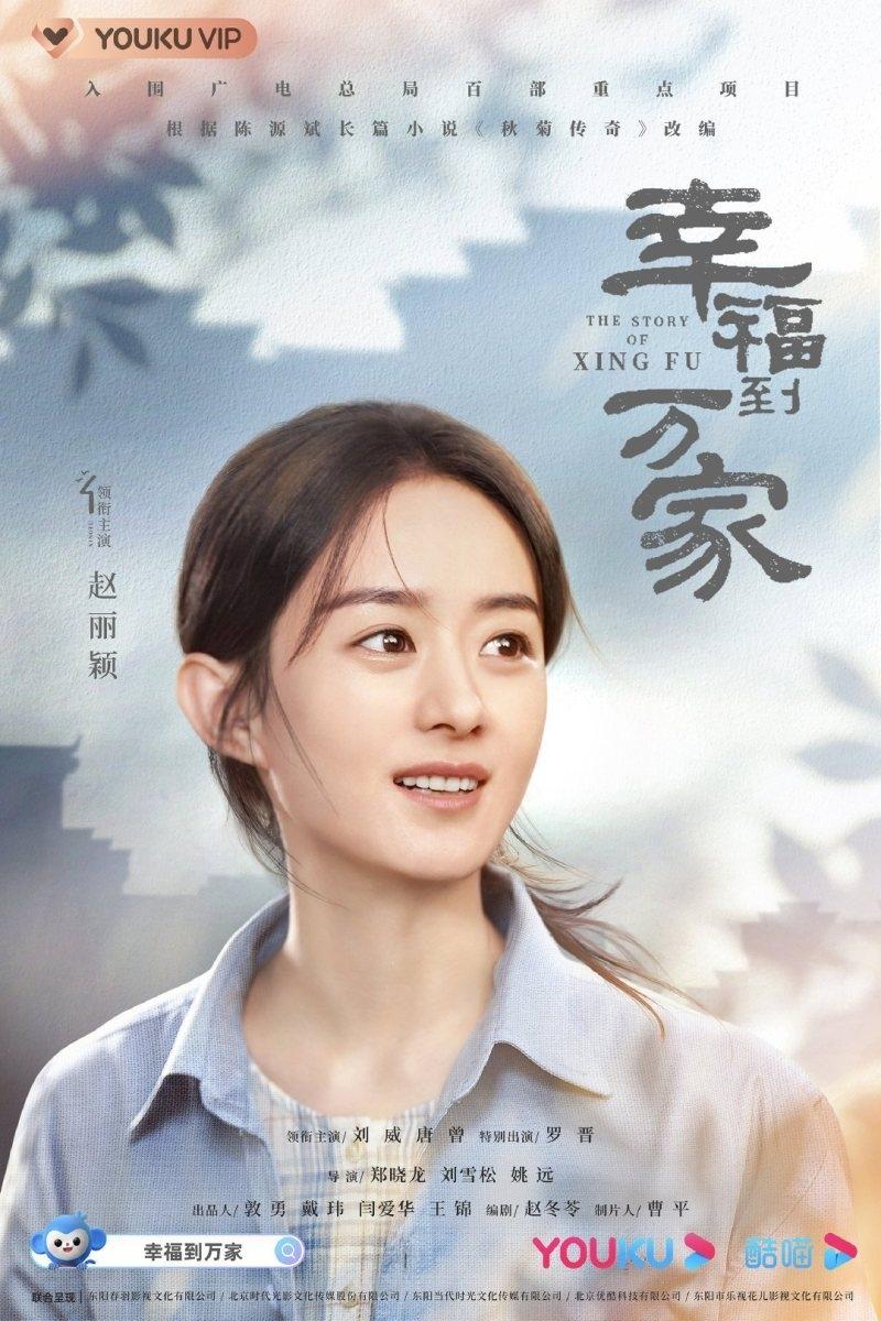 poster phim Hạnh Phúc Đến Vạn Gia