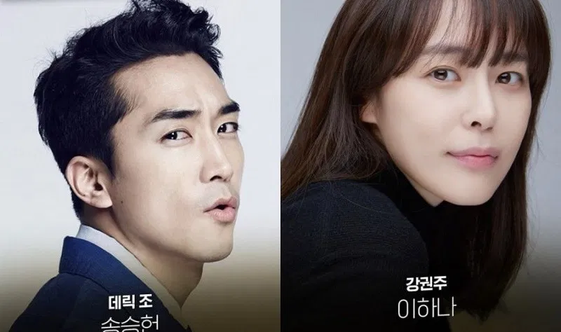 Lee Ha Na và Song Seung Heon