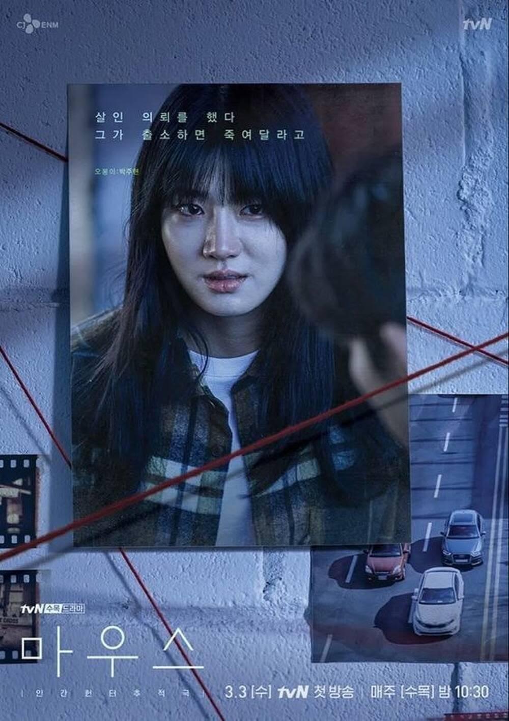 Park Joo Hyun trong phim Mouse