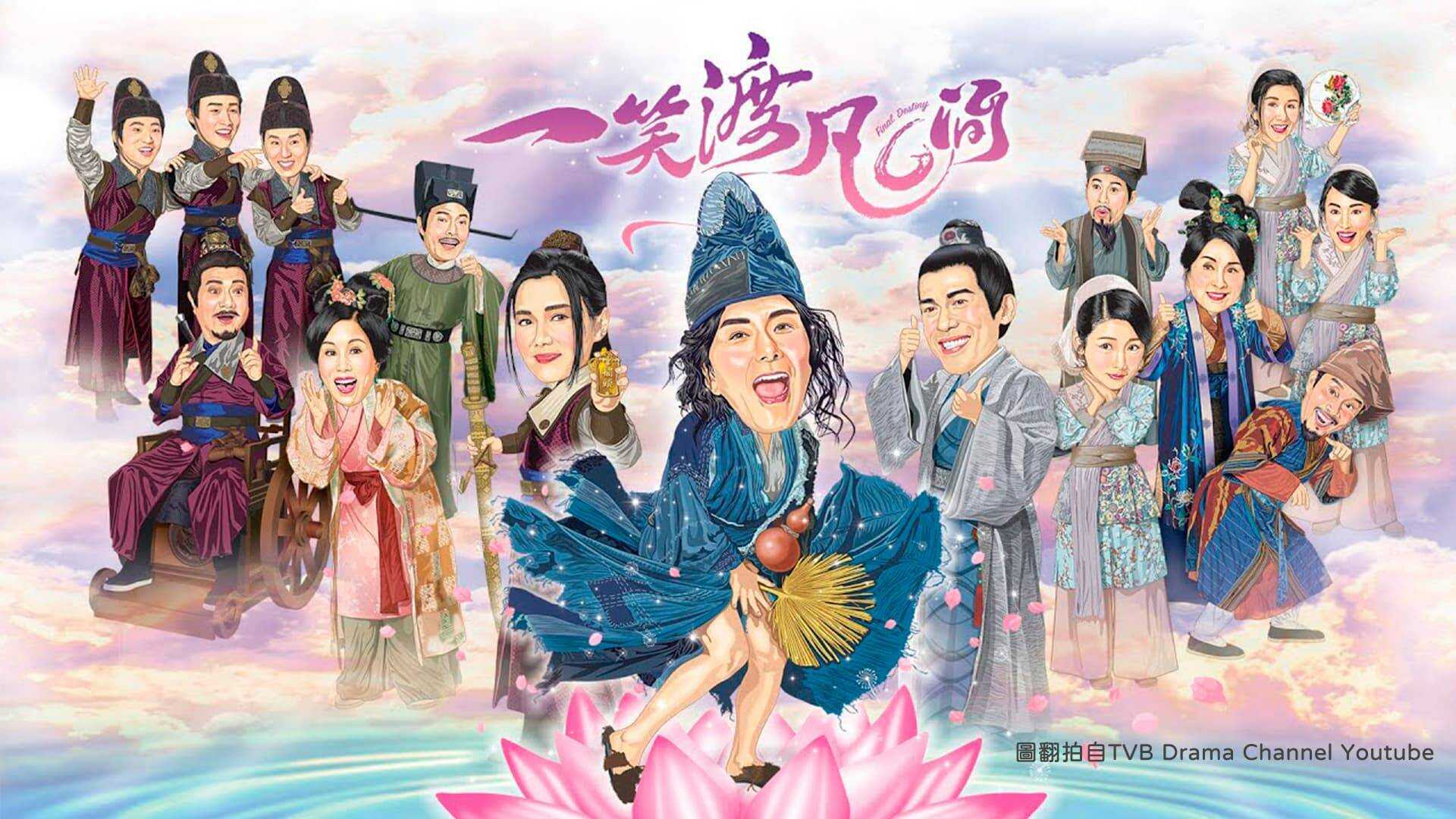 Tế Công Truyền Kỳ - Phim TVB mới nhất