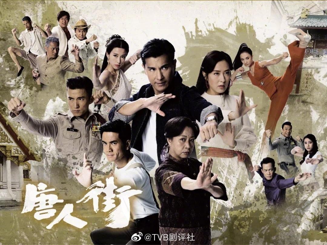 Phố Người Hoa - một trong những bộ phim TVB mới nhất hiện nay
