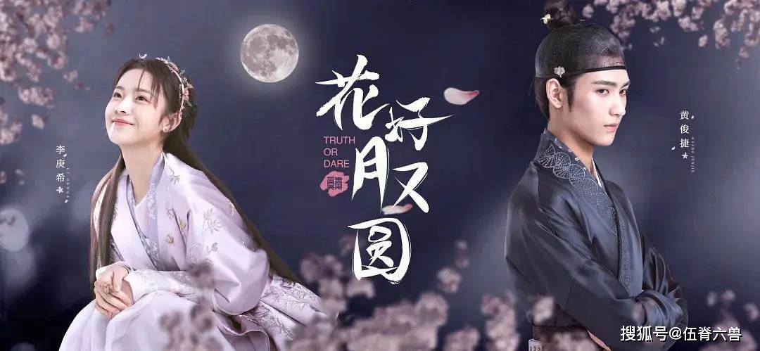 phim trung quốc mới nhất - Hoa Nở trăng Vừa Tròn