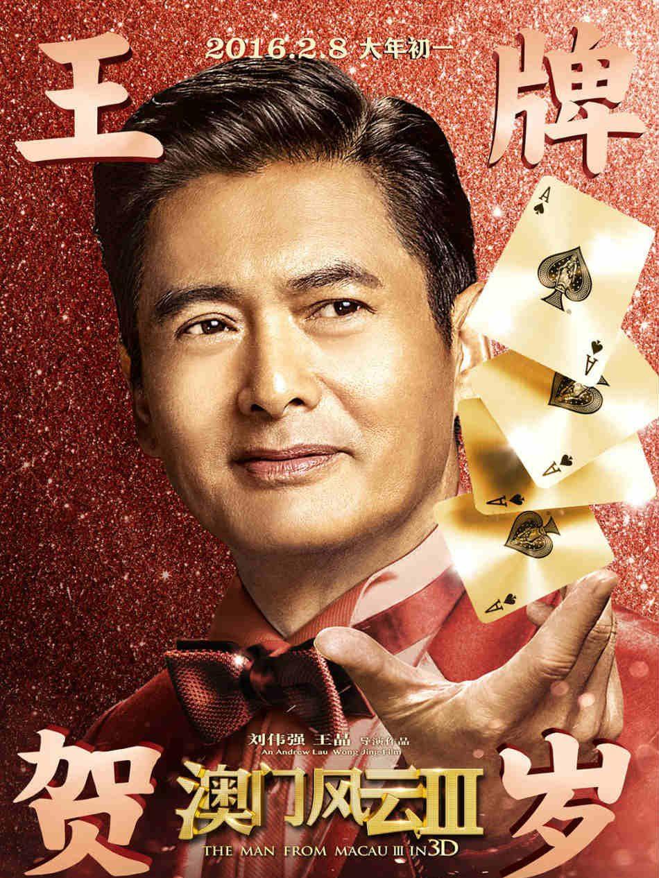 God of Gamblers - Thần bài