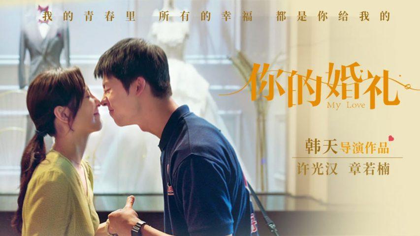 Phim Trung Quốc mới nhất - Hôn lễ của em - Phim thanh xuân vườn trường trung quốc mới nhất