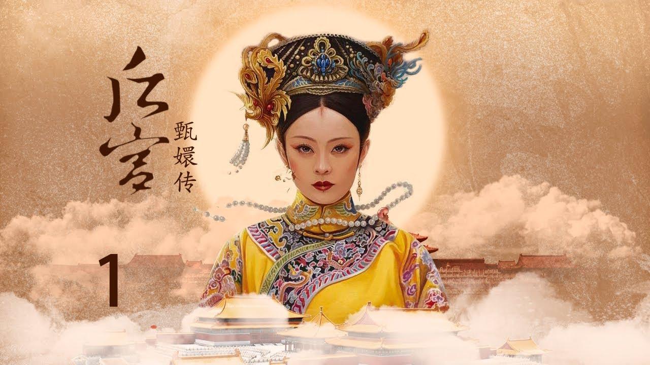 Phim cung đấu Trung Quốc - Hậu Cung Chân Hoàn Truyện – Empresses in the Palace (2012)