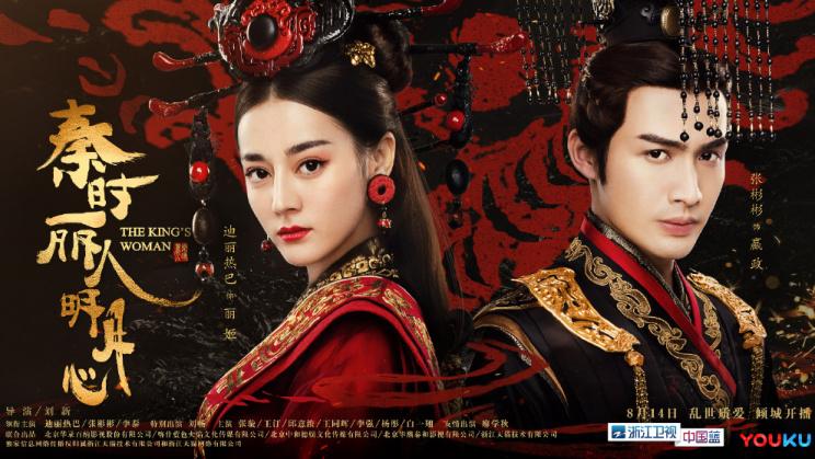 Phim cung đấu Trung Quốc: Lệ Cơ truyện – The King's Woman