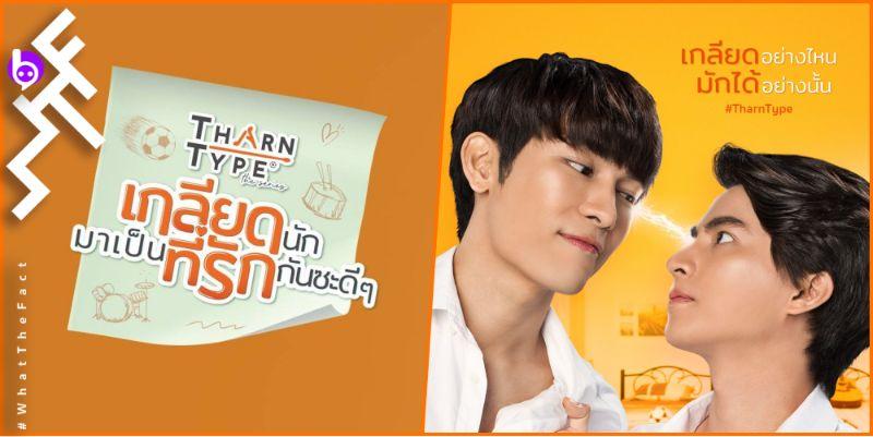 Phim đam mỹ Thái Lan - Tharntype the series