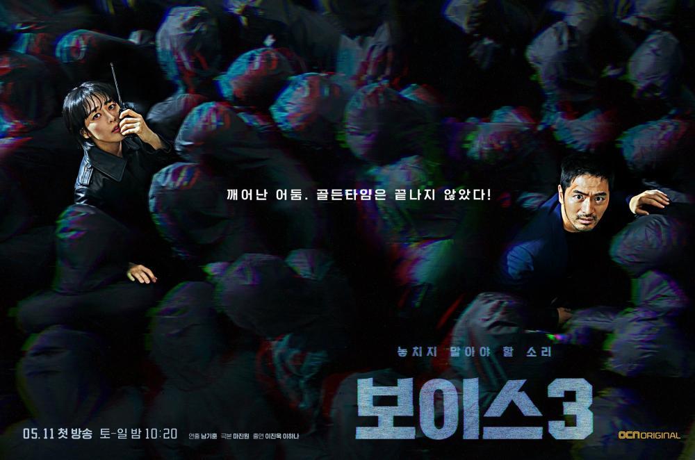 Phim Hàn Quốc hay nhất - Voice
