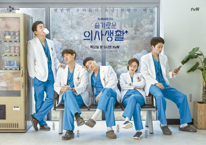 phim hàn quốc hay hospital playlist