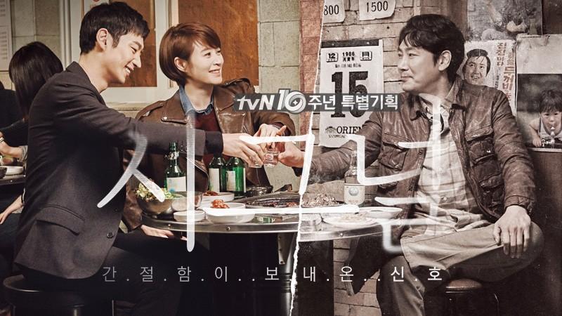 Phim Hàn Quốc hay nhất - Signal - Tín Hiệu