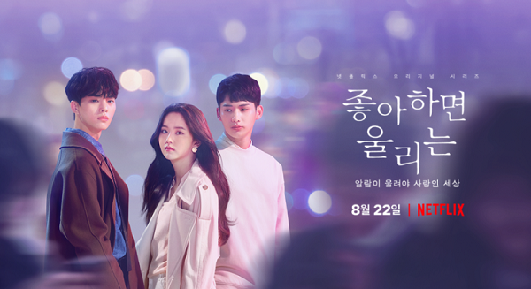 Phim Hàn Quốc hay nhất - Chuông báo tình yêu - Love Alarm 1, 2 (2019 - 2021)