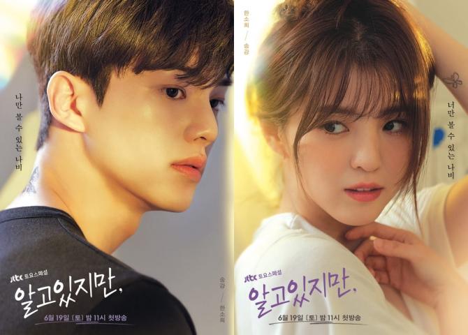 Dẫu biết (Nevertheless) - Phim Hàn Quốc mới nhất về tình yêu