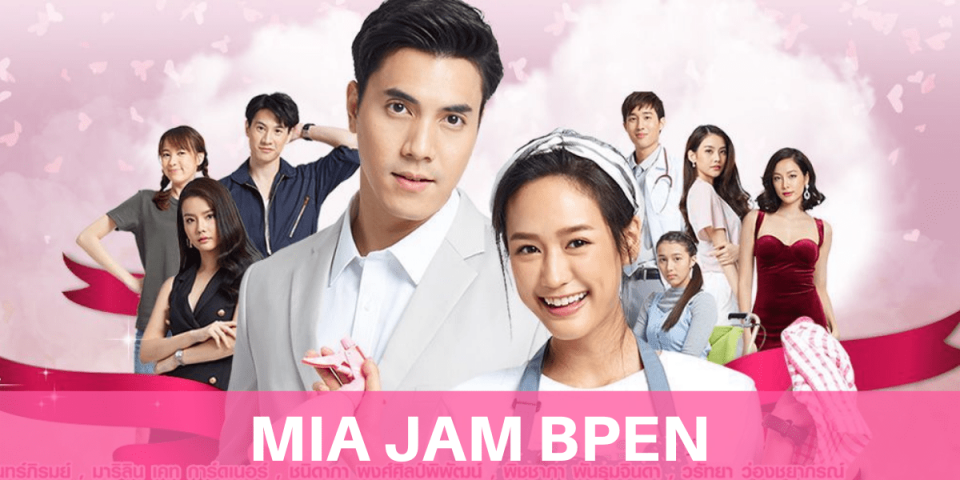 Cô vợ bắt buộc - Mia Jum Pen