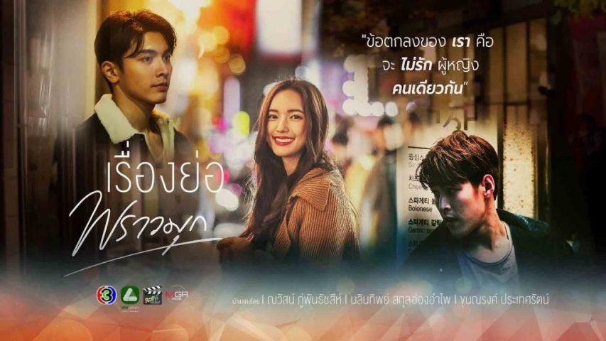 phim Prao Mook - Minh Châu Rực Rỡ