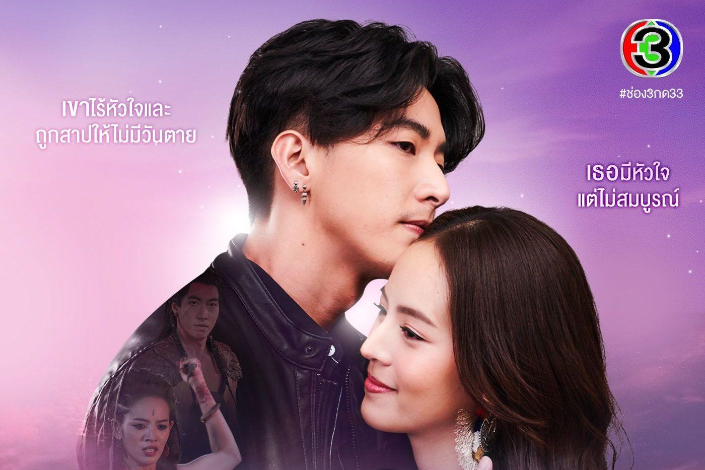phim Duang Jai Nai Montra - Trái Tim Chàng Si Tình