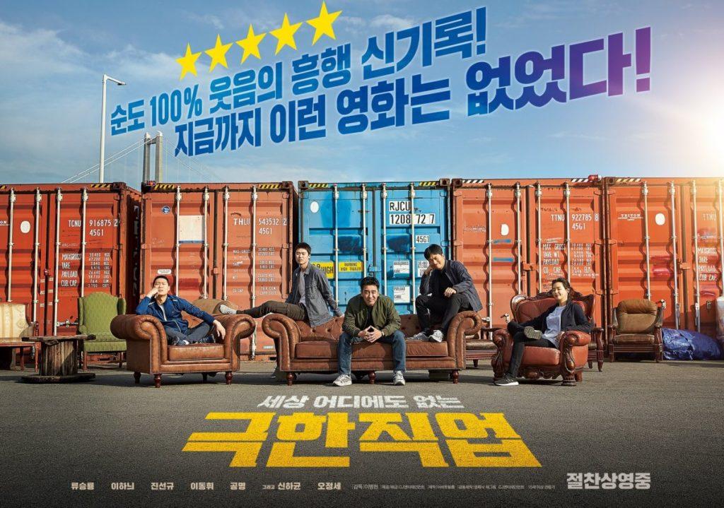 Phim hài Hàn Quốc Extreme Job