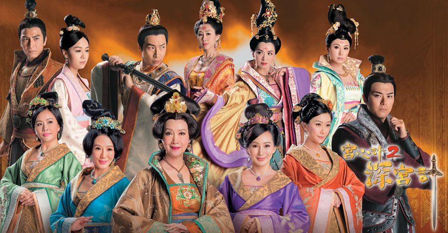 Phim Trung Quốc đấu đá hậu cung - Cung Tâm Kế