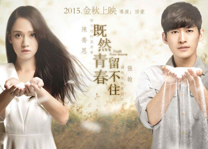 Phim học đường Trung Quốc hay - Nếu thanh xuân không giữ lại được