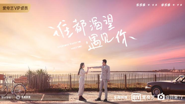 Phim Trung Quốc hay nhất - Ai cũng khao khát gặp được em