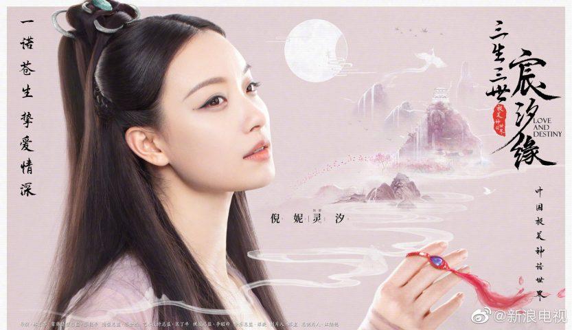 Phim Trung Quốc hay nhất - Tam Sinh Tam Thế Thần Tịch Duyên - Love and Destiny