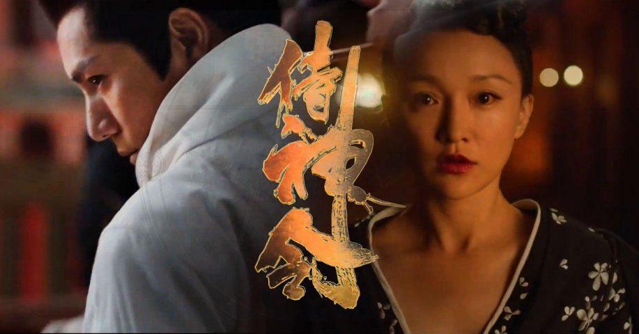 Phim Trung Quốc hay năm 2021 - Âm Dương Sư Thị Thần Lệ