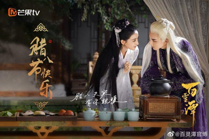 Phim Trung Quốc hay năm 2021 Bách Linh Đàm - Bai Ling Tan