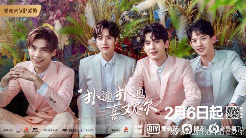 Phim Trung Quốc mới nhất - Làm trái tim em mỉm cười - Make My Heart Smile